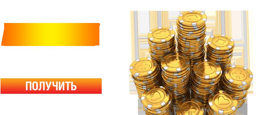 Бонус при решистрации в казино Вулкан